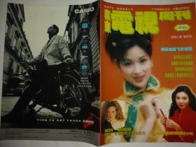 广东电视周刊---430期