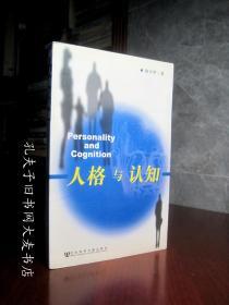 《人格与认知》社会科学文献出版社.