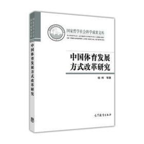 中国体育发展方式改革研究 杨桦等 9787040450767