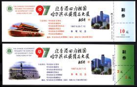 门券-迎香港回归祖国哈尔滨收藏精品大展 2枚一套