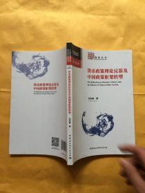 货币政策理论反思及中国政策框架转型
