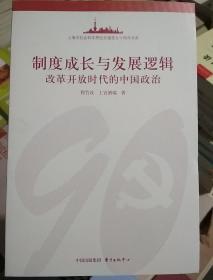 制度成长与发展逻辑:改革开放时代的中国政治