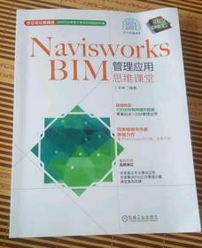Navisworks BIM管理应用思维课堂