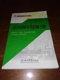 社区医师常用药物手册