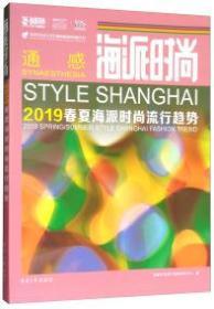 海派时尚:2019春夏海派时尚流行趋势:2019 spring/summer style Shanghai fashion trends