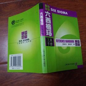 六西格玛工具手册