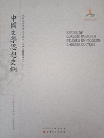 中国文学思想史纲/近代海外汉学名著丛刊·古典文献与语言文字