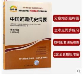 正版03708 中国近现代史纲要自考通考纲解读自学考试同步辅导 2018年版配套近代史纲要李捷 3708