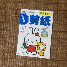 幼儿能力开发训练丛书:剪纸(喜爱篇)(2-3岁)