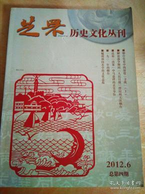 芝罘历史文化丛刊2012.6(总4)-烟台