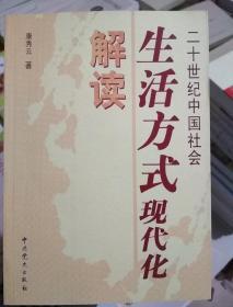 二十世纪中国社会生活方式现代化解读