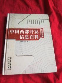 中国西部开发信息百科.吉林延边卷