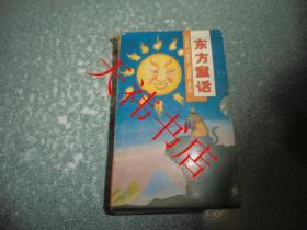 东方童话(全8册)(带原装书盒)(一版一印)