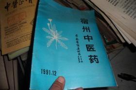 宿州中医药1991