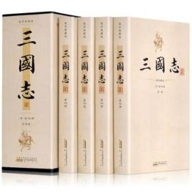 正版 平装插盒《三国志》 黄山书社