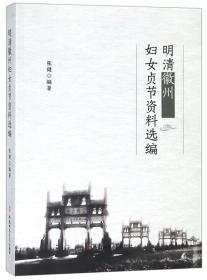 明清徽州妇女贞节资料选编