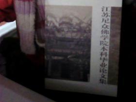 江苏尼众佛学院本科毕业论文集(2009届)