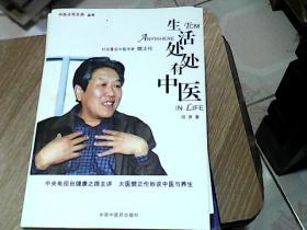 生活处处有中医:对话著名中医学家樊正伦