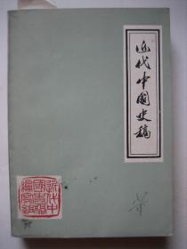 近代中国史稿