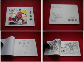 《霍去病》,50开白露画,人美2015.11出版10品,4814号,连环画