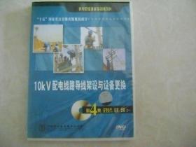 10KV配电线路导线架设与设备更换 第4集 配电运行、检修、安装 之一(DVD)