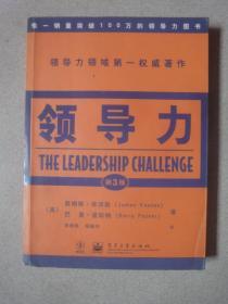 领导力(第3版) (2004年1版1印)