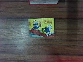 连环画卡通小人书国王蓝精灵···