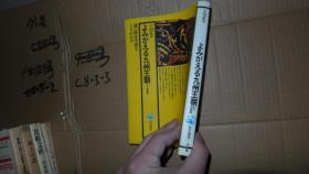 ょみがぇる九州王朝 幻の筑紫舞——谜の历史空间をときぁかす  日文原版