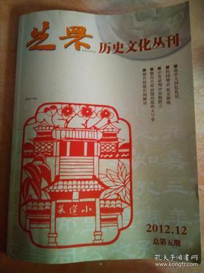 芝罘历史文化丛刊2012.12(总5)-烟台