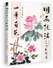 国画技法从入门到精通 四季百花 飞乐鸟美术 中国画技法写意绘画基础教程    9787517041917