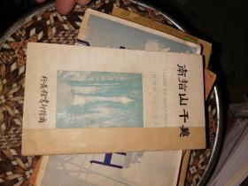 莫干山指南(民国23年6月国难后第一版, ,多図图版)