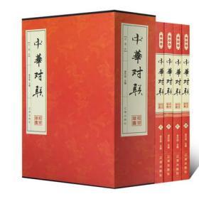 正版-中华对联 中国对联作品集-平装四册