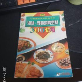 海味野味菜肴烹制300例