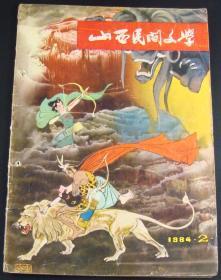 山西民间文学1984年第2期