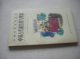 中国古代的告状与判案【中国古代生活丛书】