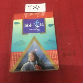城市季风(满江红书系):北京和上海的文化精神