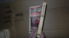 映画にぉける记号と意味 日文原版