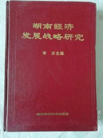 湖南经济发展战略研究(签名册)