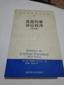 英国刑事诉讼程序