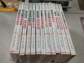 军事小天才丛书:传奇的军事天才 等  (13本合售)