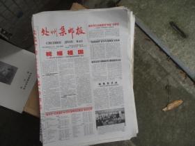 处州集邮报1994年--2009年(总第12期--109期,总第12期是创刊号)
