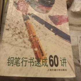 钢笔行书速成60讲