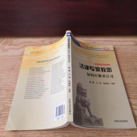 法律专家为民说法系列丛书:法律专家教您如何打继承官司