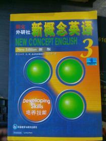 朗文外研社新概念英语3(新版)