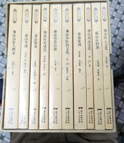 (广东省内包邮)佛山历史文化丛书…第一辑(共十本)