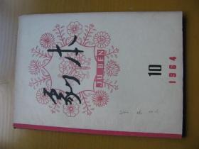剧本(1964年第10期)