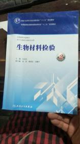 生物材料检验(第2版)/供卫生检验与检疫专业用全国高等学校教材