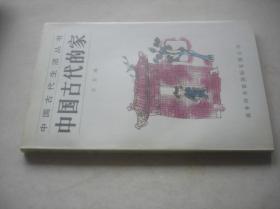 中国古代的家【中国古代生活丛书】