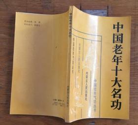 中国老年十大名功
