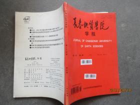 长春地质学院学报1994.4